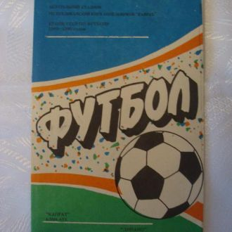 программа Кайрат - Динамо Киев  Кубок СССР 1989 год