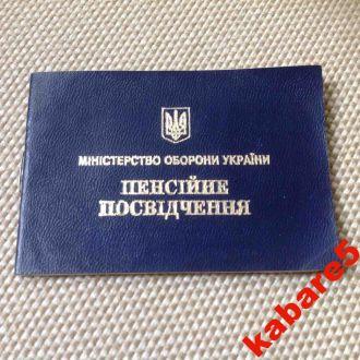 Пенсионное удостоверение. Минестерство обороны Укр