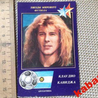 Открытка. Футбол. Клаудио Каниджа. 1990. Аргентина
