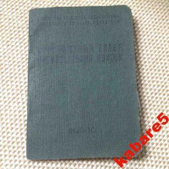 Профсоюзный билет. 1960 г. СССР