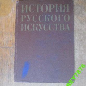 История Русского искусства.