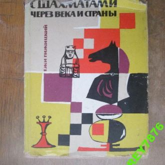 С шахматами через века и страны. Гижицкий.