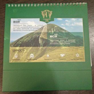 Календарь НБУ 2016