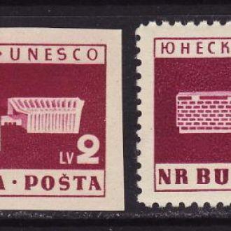 Болгария 1959 ЮНЕСКО Архитектура 2 марки**