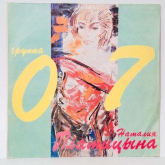 Наталия Платицына и группа 07 - Воля зовёт за собо