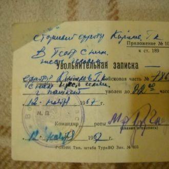 Увольнительная записка 1967 СА