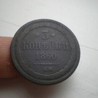 3 копейки 1860 года  ВМ - RRRRR.