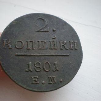 2 копейки 1801 года.