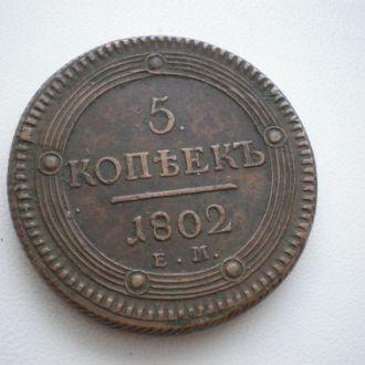 5 копеек 1802 года - UNC