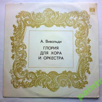 А. Вивальди. GLORIA для хора и оркестра.