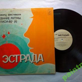 Лауреаты фестиваля Весенние ритмы, Тбилиси-80 (II)