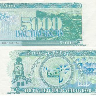 Беларусь Витебск - 5000 Васильков 1998 XF 0053855