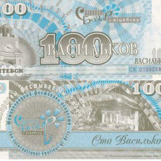 Беларусь Витебск - 100 Васильков 2001 aUNC JavirNV