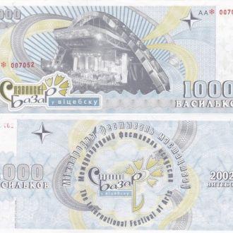 Беларусь Витебск 1000 Васильков 2002 aUNC АА007052