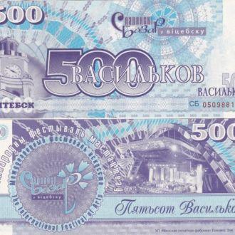 Беларусь Витебск - 500 Васильков 2001 aUNC JavirNV