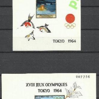 Гвинея 1965 олимпиада фауна птицы 2бл.б/з**