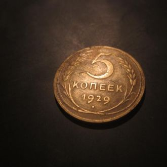5 копеек 1929