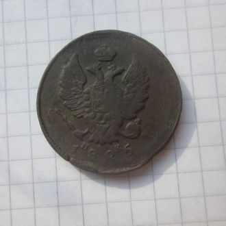 2 копейки 1825 ИК.ем (№2)