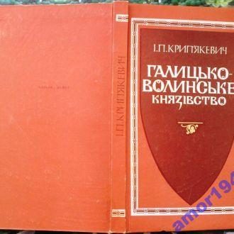 Крипякевич І.П.  Галицько-Волинське князівство К. Наукова думка 1984. 174 с  Палiтурка Тверда,
