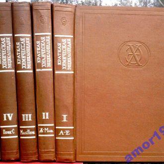 Краткая химическая энциклопедия.(комплект из 5 кн).1961 г