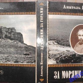 Костенко А. За морями, за горами. Тарас шевченко на Аральська морі.   Тарас Шевченко за Каспієм.