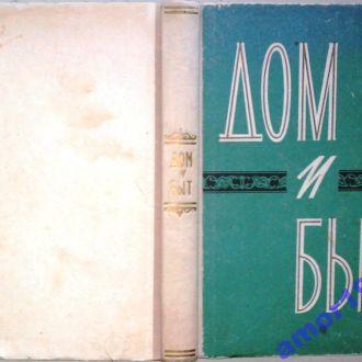 Краснов Н.П., Маковер М.Д. и др.  Дом и быт.  М.  1962г. 320 с. илл. Твердый переплет, слегка увелич