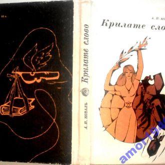 Коваль А.П. Крилате слово. К. Радянська школа 1983. 222с.ил