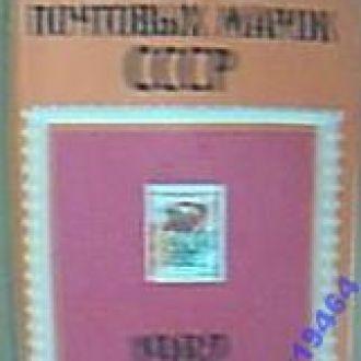 Каталог почтовых марок СССР 1982.