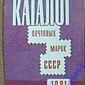 Каталог почтовых марок СССР 1981. М. Радио и связь