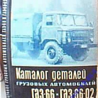 Каталог деталей грузовых автомобилей ГАЗ-66 и ГАЗ-