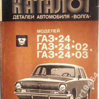 Каталог деталей автомобиля Волга моделей ГАЗ-24, .