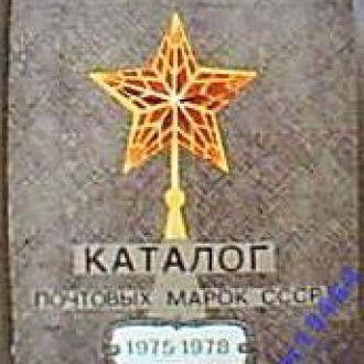 Каталог почтовых марок СССР 1975-1978.