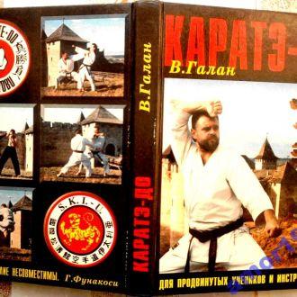 Каратэ-до. Автор: Галан В. Издат.: Черновцы.1998