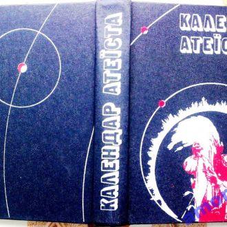 Календар атеїста.  Упорядн. В.Зоц.  Київ політ 1982-398 с.іл Палiтурка : тверда.,  формат 170*215.