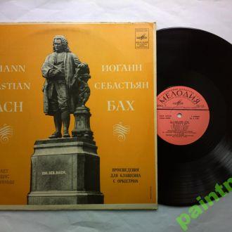 И. С. Бах. Произведения для клавесина с оркестром.