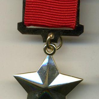 Герой Советского Союза  - копия