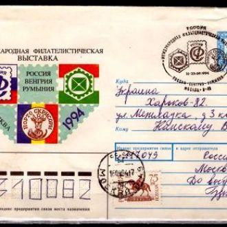 СГ России. Филвыставка 1994 г.