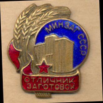 Знак Пищепром ОСС Минзаготовок СССР № 786.