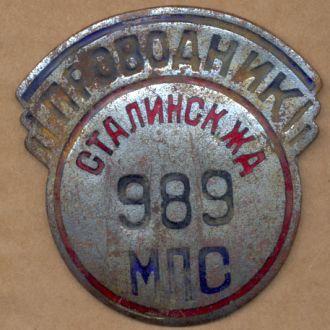 Знак МПС ПРОВОДНИК Сталинская ЖД 989.