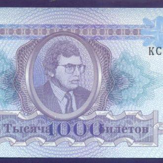 Боны СССР МММ 1000 билетов.