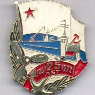 Знак ВМФ 25 лет судоремонтной базе.