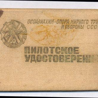 Док ОСОАВИАХИМ Пилот У-2 1935 г