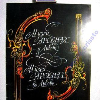Музей Арсенал у ЛьвовІ, буклет, На Укр и Рус яз.