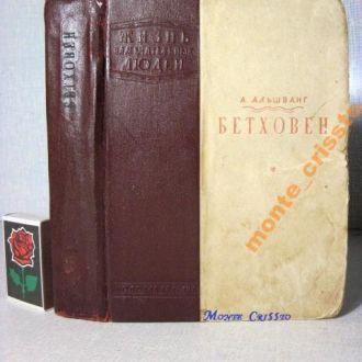 Альшванг А.  Бетховен. ЖЗЛ 1940г.