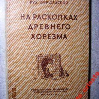 Бершадский Р. На раскопках древнего Хорезма. 1949г