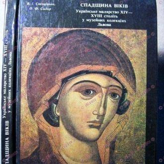 Спадщина віків Українське малярство XIV -XVII століть у музейних колекціях Львова 1990