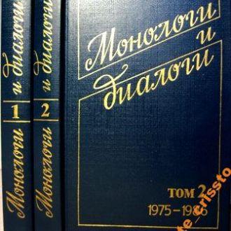 По страницам журнала Вопросы литературы в 2 томах