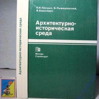 Архитектурно-историческая среда. Пруцын И.О. 1990