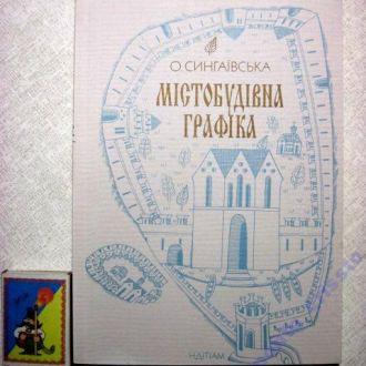 Містобудівна графіка. Сингаївська, Дьомін 1998г.