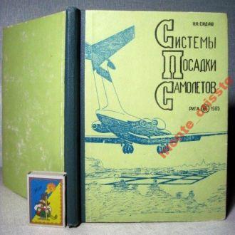 Системы посадки самолетов Учебное пособие Рижское авиационное училище Сидаш Н.Н. 1965
